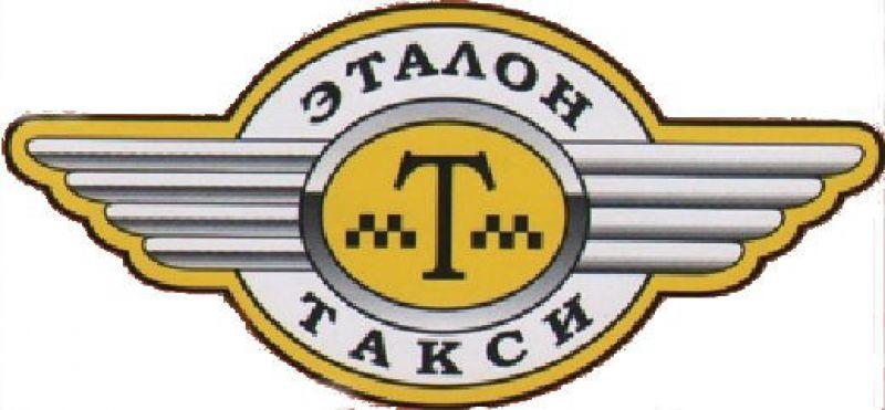 """taxi etalon - Такси """"Эталон"""", Симферополь."""